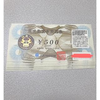 鹿児島黒牛商品券 (ショッピング)