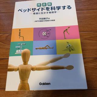 ガッケン(学研)のベッドサイドを科学する : 看護に生かす物理学(健康/医学)