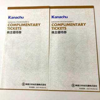 神奈川中央交通 株主優待冊子 2冊 送料込(その他)