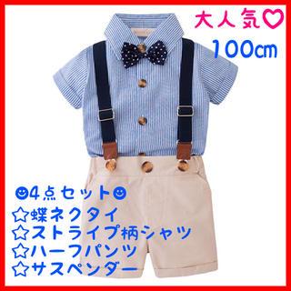 【大人気】半袖 短パン サスペンダー ストライプ 4点セット100㎝(ドレス/フォーマル)