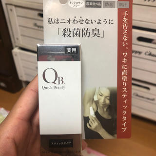 リベルタ(LIBERTA)の新品未使用 デオドラント QB  (制汗/デオドラント剤)