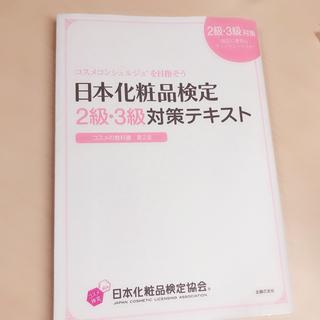 日本化粧品検定 テキスト