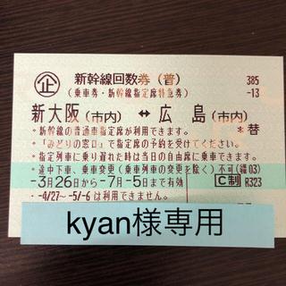 新幹線回数券 新大阪↔︎広島 指定席1枚(鉄道乗車券)