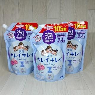 ライオン(LION)のキレイキレイ薬用泡ハンドソープ【3点】(ボディソープ/石鹸)