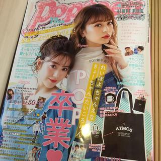 カドカワショテン(角川書店)のPopteen (ポップティーン) 2020年 07月号(その他)