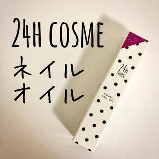 ニジュウヨンエイチコスメ(24h cosme)の24hコスメ/ネイル(ネイルケア)