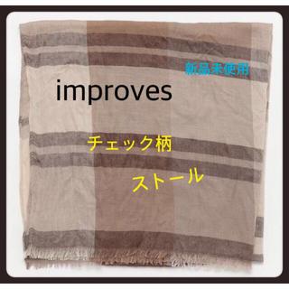 【新品未使用】improves インプローブス チェック柄ストール ベージュ(ストール)