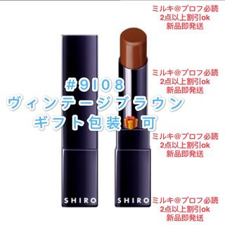 シロ(shiro)の新品 shiro  シロ リップ 口紅 9108 ヴィンテージブラウン(口紅)