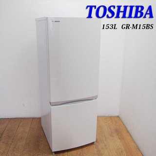 美品 2018年製 大きめ153L 冷蔵庫 CL19(冷蔵庫)