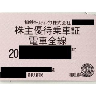 ◆送料込◆最新版相鉄定期券式電車全線株主優待乗車券 ~20/12/15(鉄道乗車券)