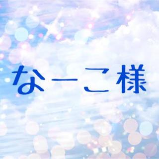 なーこ様専用(カットソー(半袖/袖なし))