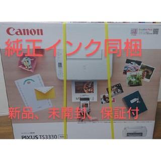 キヤノン(Canon)のCanon キャノン プリンター インクジェット複合機 PIXUS TS3330(PC周辺機器)