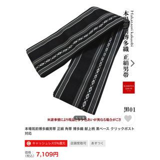 献上柄の本場筑前博多織のメンズ角帯(浴衣帯)