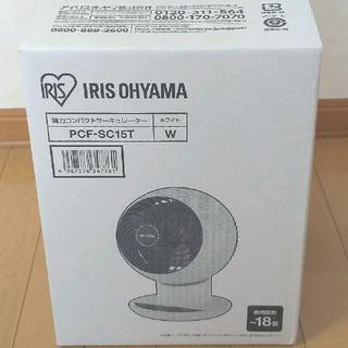 アイリスオーヤマ(アイリスオーヤマ)のコンパクトサーキュレーター PCF-SC15T(サーキュレーター)