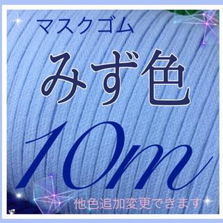 ディズニー(Disney)のインナーマスクゴム レモンイエロー10m  レース 花柄 冷感(生地/糸)