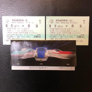 ジェイアール(JR)の新幹線 チケット 2枚(鉄道乗車券)