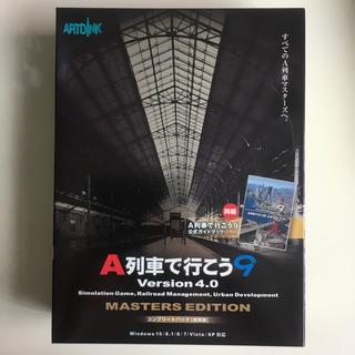 A列車で行こう9 Version4.0 コンプリートパック「推奨版」(PCゲームソフト)