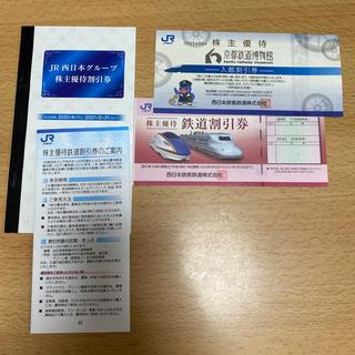 JR西日本 株主優待 鉄道割引券(鉄道乗車券)
