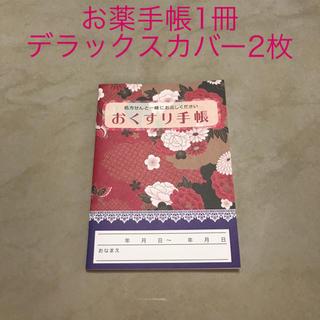 お薬手帳紅1冊♡デラックスカバー2枚セット(母子手帳ケース)
