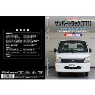 スバル(スバル)のサンバートラック TT1 メンテナンスDVD 内装&外装の改造 Vol.1(その他)