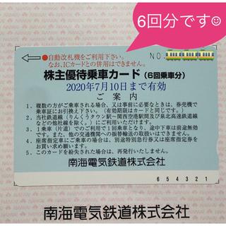 南海電気鉄道 ★ 株主優待 乗車カード 切符 南海(鉄道乗車券)
