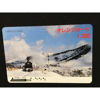 使用済み オレンジカード 国鉄SL (鉄道乗車券)