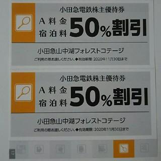 小田急山中湖フォレストコテージ株主優待50%割引券×2枚 2020/11/30(宿泊券)