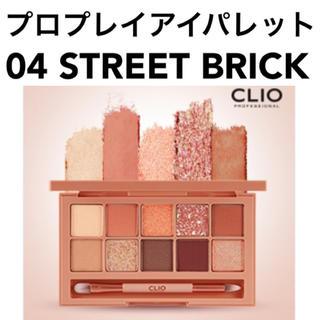 CLIO クリオ プロアイパレット 04 ストリートブリック