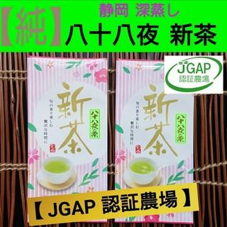 【純】八十八夜 新茶 (JGAP認証農場) 2袋(茶)