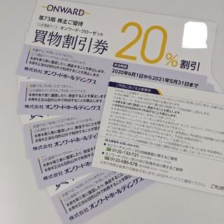 ニジュウサンク(23区)のオンワード 株主優待券 6枚(ショッピング)