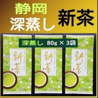 深蒸し【 新茶 】 3袋(茶)