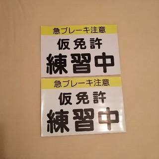 仮免許練習中 プレート(その他)