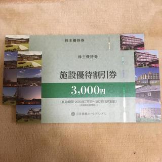 三井松島ホールディングス施設優待割引券(宿泊券)