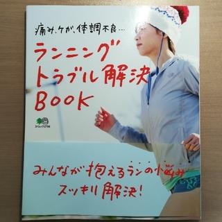 エイシュッパンシャ(エイ出版社)のランニング トラブル 解決Book(趣味/スポーツ/実用)