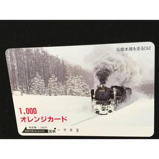 使用済みオレンジカード 国鉄 SL(鉄道乗車券)