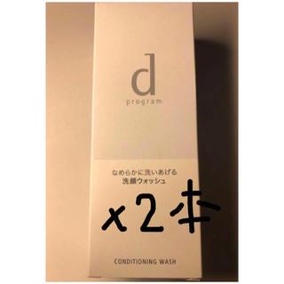ディープログラム(d program)の資生堂dプログラム コンディショニングウォッシュ敏感肌用洗顔150g 2本(洗顔料)