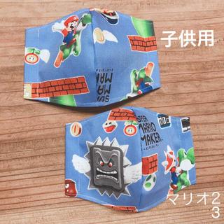 マスク(THE MASK)のインナーマスク子供用 マリオ(外出用品)