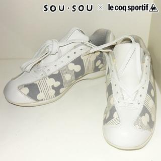 ソウソウ(SOU・SOU)のSOU・SOU × le coq sportif スニーカー 26cm(スニーカー)