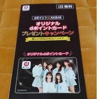 エーケービーフォーティーエイト(AKB48)のAKB48 オリジナルdポイントカード(アイドルグッズ)