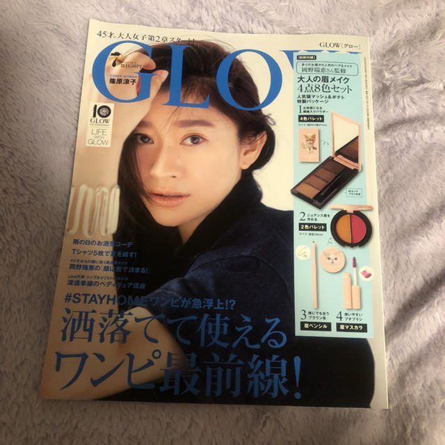 宝島社(タカラジマシャ)のGLOW2020年7月号 雑誌のみ 付録なし エンタメ/ホビーの雑誌(ファッション)の商品写真