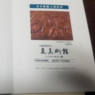 泉美術館ご招待券(美術館/博物館)