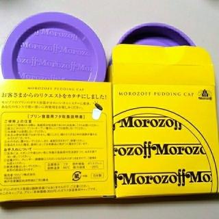 モロゾフ(モロゾフ)のモロゾフ プリン容器のフタ 2個(容器)