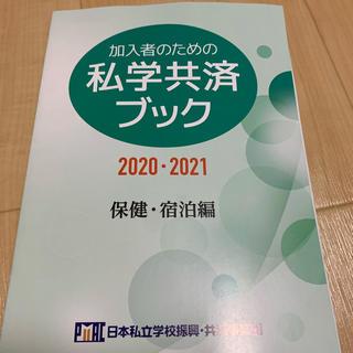 匿名配送!私学共済ブック 2020.2021 保健 宿泊編(宿泊券)