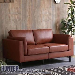 ヴィンテージテイスト【二人掛け】 Hunter PVCレザーソファ(二人掛けソファ)