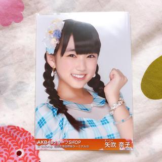 エーケービーフォーティーエイト(AKB48)の矢吹奈子 生写真(アイドルグッズ)