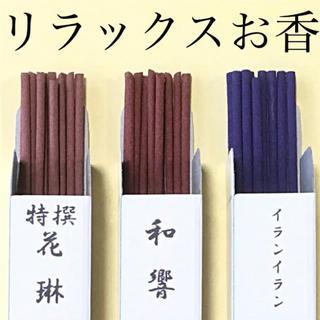 リラックスお香セット no.248(お香/香炉)