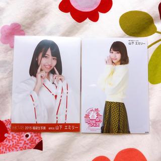 エイチケーティーフォーティーエイト(HKT48)の山下エミリー 生写真セット(女性アイドル)