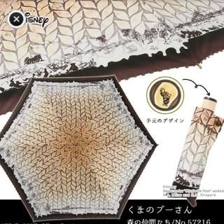 クマノプーサン(くまのプーさん)のくまのプーさん 晴雨兼用折りたたみ傘 日傘 パラソル クラシックプー ディズニー(傘)