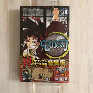 集英社 - 新品 鬼滅の刃 20巻 特装版 ポストカード付き