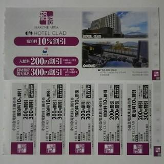 HOTEL CLAD、木の花の湯、露天風呂、株主優待割引券 2020/11/30(宿泊券)
